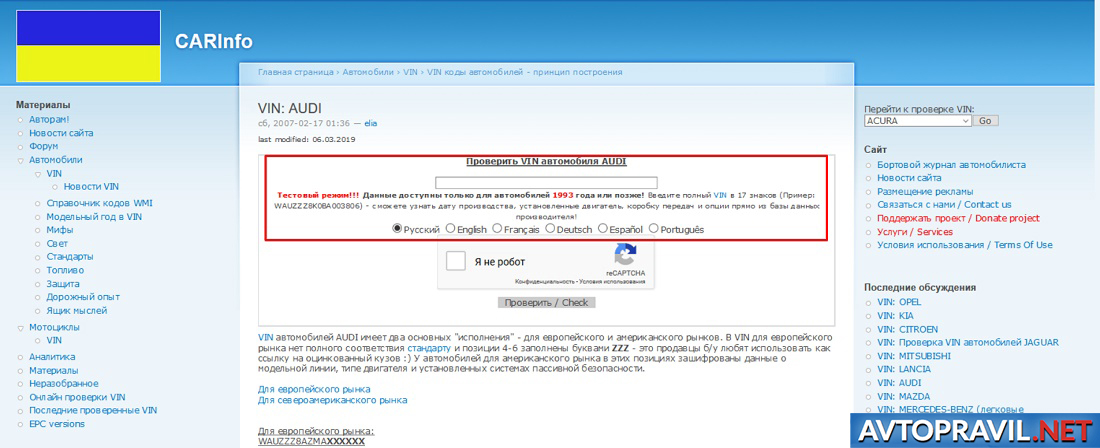 Окно проверки VIN кода на сайте CarInfo