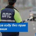 Наказание за езду без прав после лишения в 2020 году: какой грозит штраф водителю