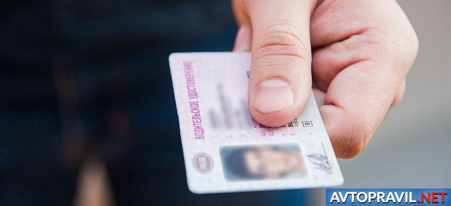Водительское удостоверение в руках