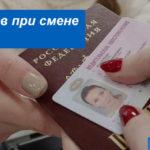 Замена прав при смене фамилии: порядок действий и необходимые документы