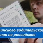 Замена украинского водительского удостоверения на российское в Крыму в 2019 году