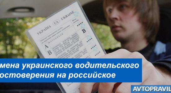 Замена украинского водительского удостоверения на российское в 2019 году