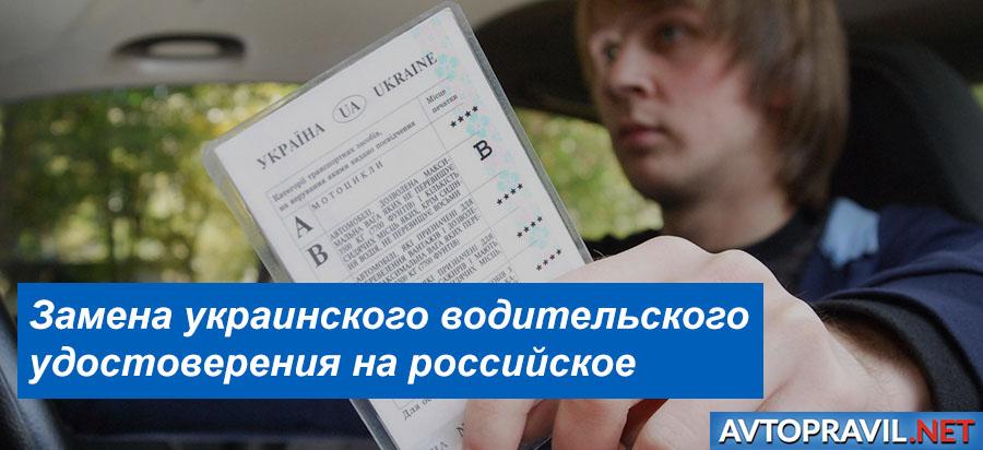 Замена украинского водительского удостоверения на российское в 2021 году