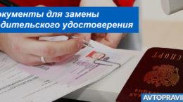 Документы для замены прав