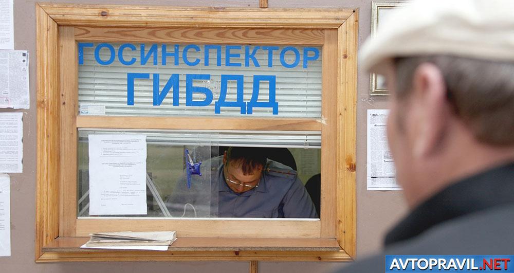 Окно для приема документов в ГИБДД