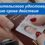 Порядок замены водительского удостоверения по окончанию срока действия в 2020 году