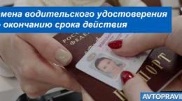 Замена водительского удостоверения по окончанию срока действия