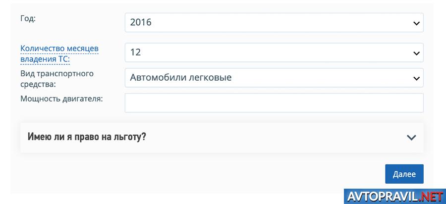Налоговый калькулятор сайта ФНС
