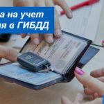 Постановка на учет автомобиля в ГИБДД в 2020 году: порядок и необходимые документы