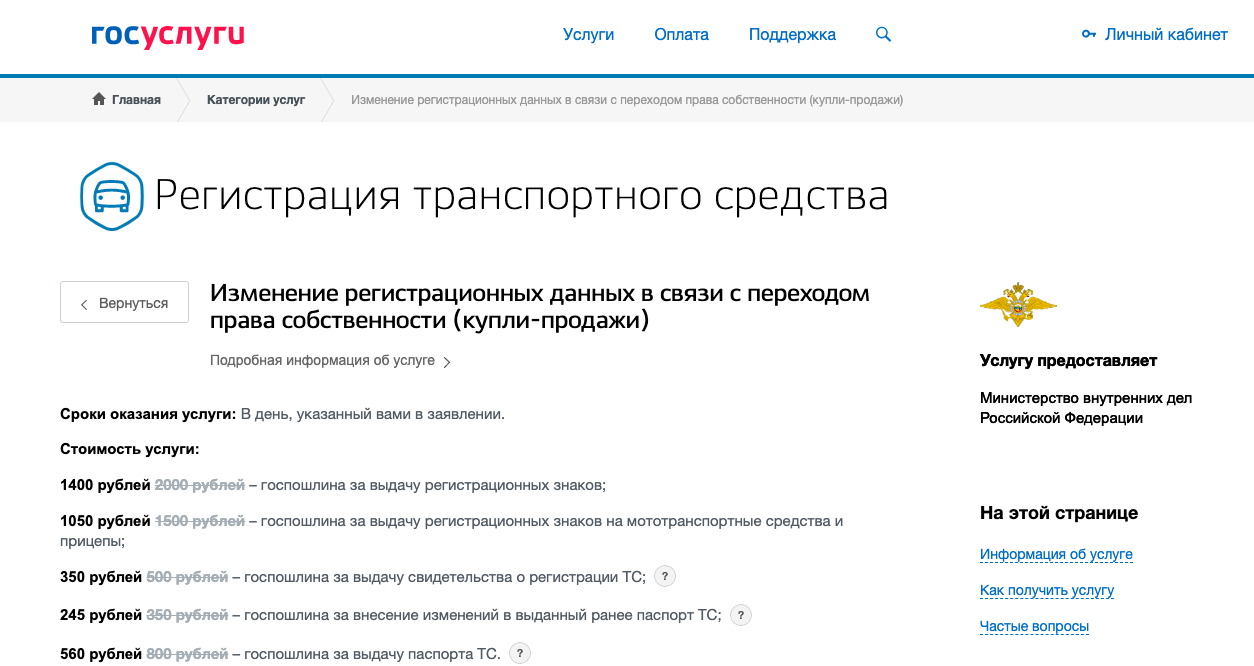 Страница сайта Госуслуги