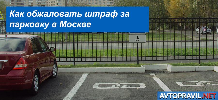 Как обжаловать штраф за парковку в Москве