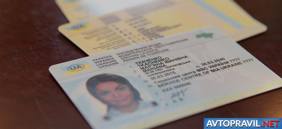 Украинские водительские права, лежащие на столе