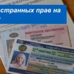Замена иностранных прав на российские в 2020 году: особенности и порядок процедуры