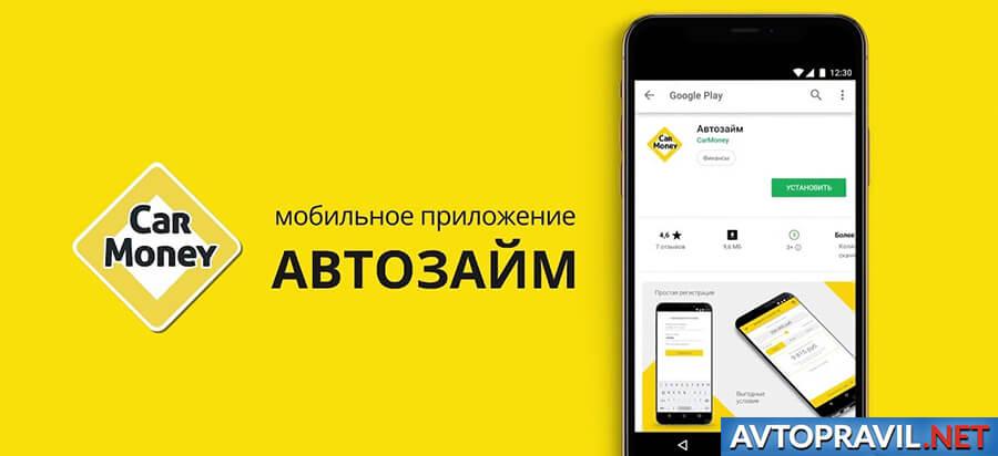 Смартфон с запущенным мобильным приложением
