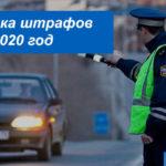 Статистика штрафов ГИБДД за 2020 год