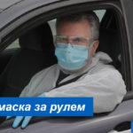 Почему автомобилистам нужно ездить с масками