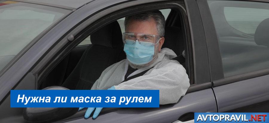 Нужна ли маска за рулем