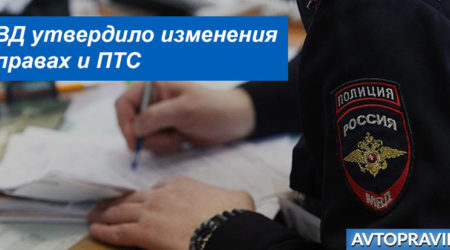 МВД утвердило изменения в правах и ПТС