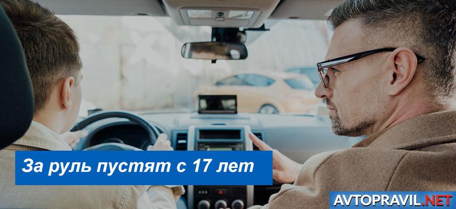 За руль пустят с 17 лет
