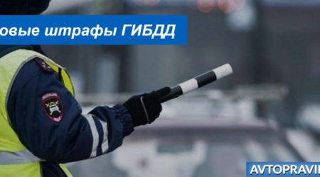 Новые штрафы ГИБДД