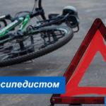 ДТП с велосипедистом: что делать, если водитель сбил велосипедиста