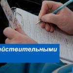 Основные причины признания прав недействительными: штрафы за езду с просроченными правами
