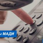 Телефон горячей линии МАДИ: контактная информация и режим работы