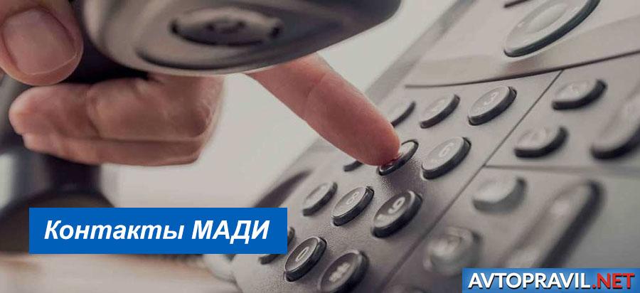 Телефон горячей линии МАДИ