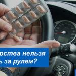 Список лекарств, которые нельзя принимать водителям за рулем