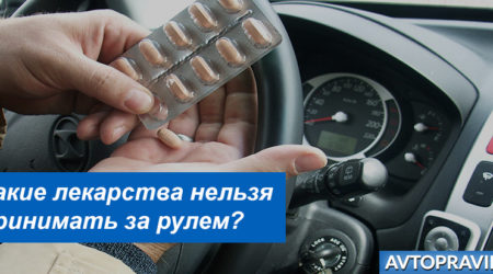 Какие лекарства нельзя принимать за рулем