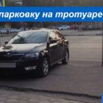 Штраф за парковку на тротуаре: наказание за нарушение правил остановки и стоянки
