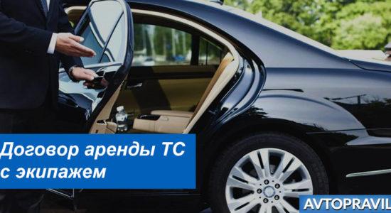 Договор аренды ТС с экипажем