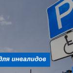Парковка для инвалидов: как получить разрешение на бесплатное парковочное место