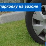 Штраф за стоянку и парковку на газоне: сумма штрафа, как оспорить