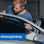 Какой штраф за тонировку в 2021 году: допустимая тонировка стекол автомобиля