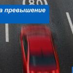 Штраф за превышение скорости в 2021 году: ответственность за нарушение скоростного режима