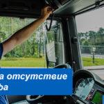 Штраф за отсутствие тахографа и нарушение режима труда и отдыха водителя в 2021 году