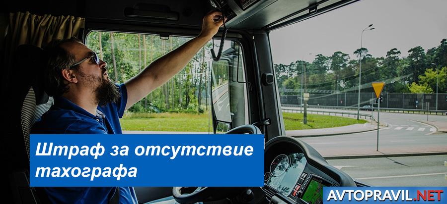 Штраф за тахограф в машине