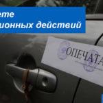 Все о запрете на регистрационные действия автомобиля в 2021 году, проверка ограничений