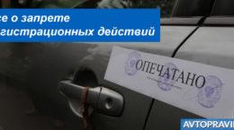 Запрет регистрационных действий