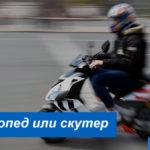 Нужны ли права на мопед: какая категория нужна для управления скутером