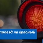 Проезд на красный свет: штраф за проезд на запрещающий сигнал светофора в 2021 году