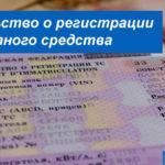 Свидетельство о регистрации ТС: что это такое, как выглядит и как восстановить