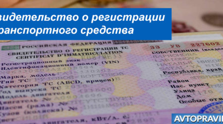 Свидетельство о регистрации ТС