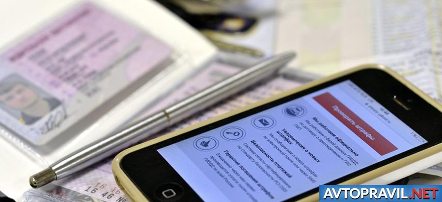 Телефон и водительские права
