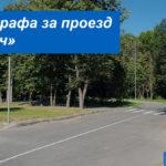 Знак 3.1 «Въезд запрещен»: размер штрафа за проезд под «кирпич» в 2021году