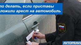 Приставы арестовали авто