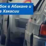 Пробки на дорогах Абакана и Республики Хакасии: информация о загруженности дорог сейчас