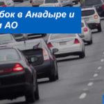 Дорожные пробки Анадыра и Чукотского АО: как построить маршрут на карте без пробок