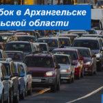 Пробки на дорогах Архангельска и Архангельской области: как проложить маршрут на карте без пробок